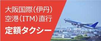大阪国際(伊丹)空港(ITM)直行 定額タクシー