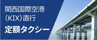 関西国際空港(KIX)直行 定額タクシー