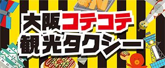 大阪コテコテ観光タクシー