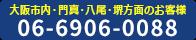大阪市内・門真・八尾・堺方面のお客様