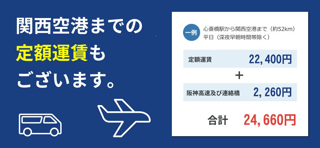 関西空港 定額運賃