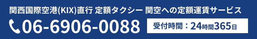大阪国際【伊丹】空港(ITM)直行 定額タクシー