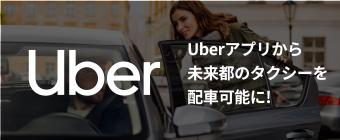 タクシーアプリ Uber